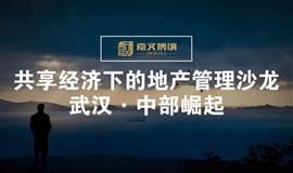 嘉文博纳-共享经济下的地产管理沙龙武汉·中部崛起