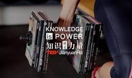 「知识就是力量」  TEDx 建元 2017春季分享大会