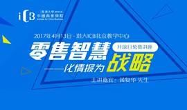 港大ICB开放日讲座·北京|前奥美(中国)品牌领导人黄复华先生:零售智慧——化情报为战略