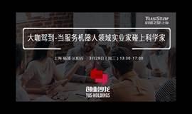 服务机器人女总裁对话清华人工智能专家  《创业公司该如何应用发展中的道与术》创业沙龙(上海站)