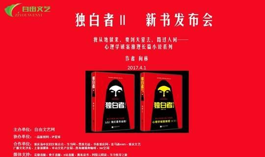 《独白者2》新书发布会及创意写作交流沙龙