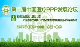 第二届中国医疗PPP发展论坛