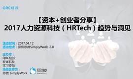 【资本+创业者分享】2017人力资源科技(HRTech)趋势与洞见