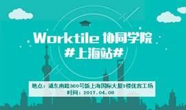 Worktile 协同学院第一期(上海站)