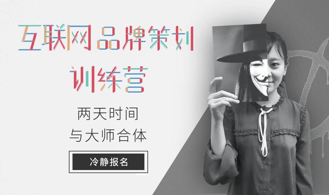 第九课堂互联网品牌策划训练营第9期【北京站】