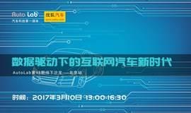 【AutoLab北京沙龙】大数据时代下的汽车产业新模式