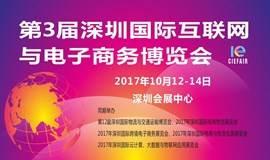第3届深圳国际互联网与电子商务博览会