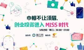 【上海站活动】Talk Show:巾帼不让须眉,创业投资进入Miss时代