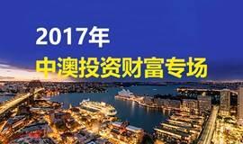 2017年中澳投资财富专场