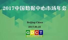 2017中国数据中心市场年会 -明日开幕!2017.5.25(北京·新世纪日航饭店)