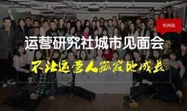 【运营研究社·杭州站沙龙】从零开始做好内容的运营与变现!