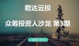 君达云投众筹投资人沙龙第5期:初创公司的股权设计