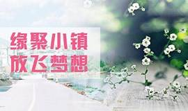【缘聚小镇 & 放飞梦想】告别单身,小镇给你做红娘!3月17日单身交友会,就等你啦~