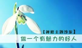 【 禅修主题沙龙-嘉里中心】2017.3.18做一个有魅力的好人