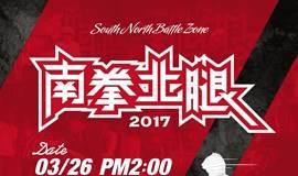 【南拳北腿VOL.4】中国南北街舞对抗赛