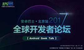 2017安卓巴士全球开发者论坛【北京站】