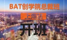 上海站BAT创学院总裁班二期开班!武装你的创业头脑,为梦想加足马力!