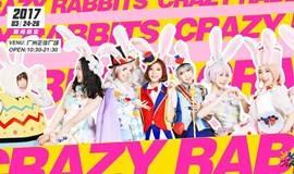 正佳疯兔节- 首个专属于广州的大型狂欢节!