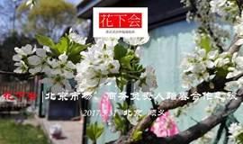 三生三世花下会 北京企业负责人踏春合作之旅