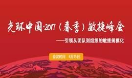 【北京】飞马网&光环中国•2017(春季)敏捷峰会