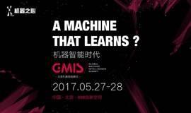 机器之心 GMIS全球机器智能峰会—— A Machine That Learns?