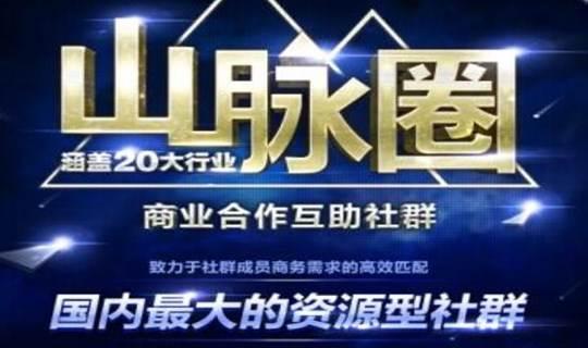 成都对话深圳,山脉圈互联网总监汇,第13期