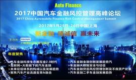2017中国汽车金融风控管理高峰论坛