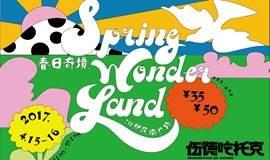 伍德吃托克春日奇境Spring Wonderland