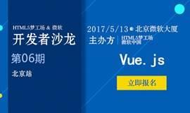 HTML5梦工场 & 微软开发者沙龙第06期——北京——Vue.js