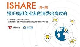 【ishare 第一期】探听成都创业者的消费出海攻略