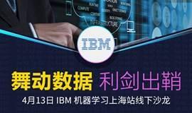 4月13日IBM上海线下活动 舞动数据 利剑出鞘!IBM 机器学习线下沙龙