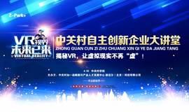 """中关村自主创新企业大讲堂 ——揭秘VR,让虚拟现实不再""""虚""""!"""