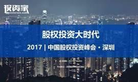投资家网 · 中国股权投资峰会 · 深圳