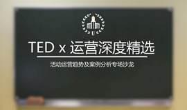 TED x 运营深度精选(广州站)| 活动运营趋势及案例分析专场沙龙