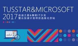 3/23 启迪之星&微软 创业加速营