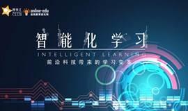 """""""智能化学习""""在企业的应用"""