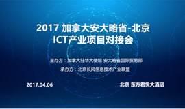 2017 加拿大安大略省-北京ICT产业合作研讨会