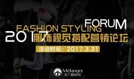 2017中国服饰视觉搭配营销论坛—— 米兰欧时尚活动