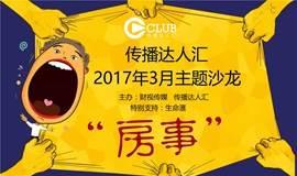 """中国人民大学经济学院教授带你看""""房事"""""""
