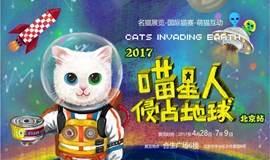 2017喵星人侵占地球名猫展北京站 名猫展览•萌猫互动•免费喵妆