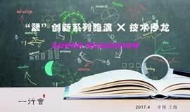 """""""犟""""创新系列路演+技术沙龙"""