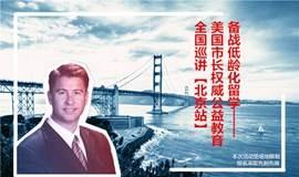 备战低龄化留学 ——  美国市长权威公益教育全国巡讲【北京站】