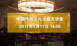 中国传统文化公益大讲堂(第九期5.11 14:00)中国式养生