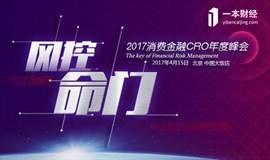 风控·命门  2017消费金融CRO年度峰会