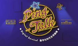 PingTalk第一期录制观众招募!