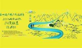 2018年第四届广州户外运动节 ——山水从化流溪绿道活力行