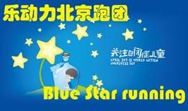 乐动力北京跑团蓝色星星跑Blue Star running‖关爱星星的孩子——自闭症儿童