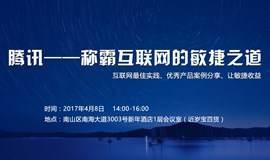 【深圳】大型讲座——腾讯称霸互联网的敏捷之道