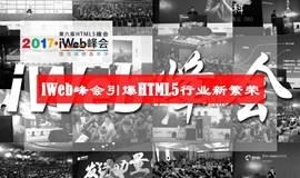 2017 第六届iWeb 峰会暨攻城狮嘉年华(上海站)