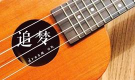 【8月12日周六】广州追梦#ukulele#周末免费公开课—从零基础到自弹自唱